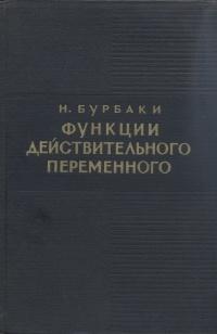 Н. Бурбаки Функции действительного переменного ручка перьевая visconti divina royale nero перо f коричневый vs 373 02f