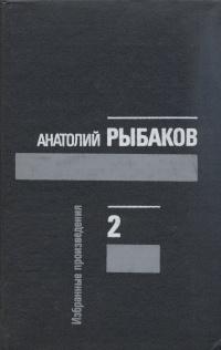Анатолий Рыбаков. Избранные произведения в трех томах. Том 2