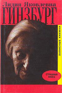 цены на Лидия Яковлевна Гинзбург Записные книжки  в интернет-магазинах