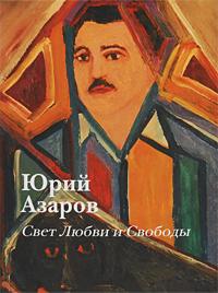 Юрий Азаров Свет Любви и Свободы