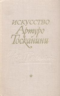 Искусство Артуро Тосканини. Воспоминания. Биографические материалы