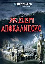 Discovery: Ждем апокалипсис календарь 1986