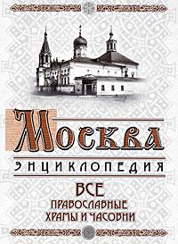Михаил Вострышев,Сергей Шокарев Москва. Все православные храмы и часовни