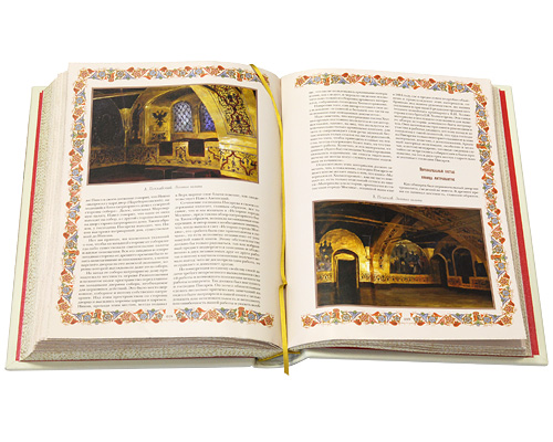 История города Москвы (эксклюзивное подарочное издание). И. Е. Забелин