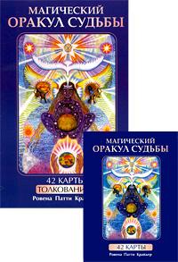 Ровена Патти Крайдер Магический оракул судьбы (+ 42 карты)
