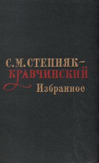 С. М. Степняк-Кравчинский. Избранное