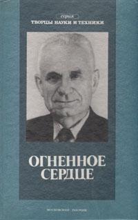 Л. М. Кузьмина Огненное сердце