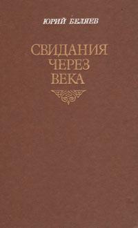 Юрий Беляев Свидания через века
