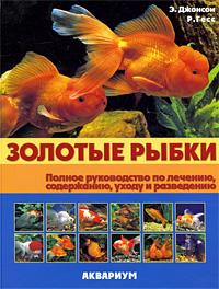 Э. Джонсон, Р. Гесс Золотые рыбки. Полное руководство по лечению, содержанию, уходу и разведению джонсон эрик л гесс ричард э золотые рыбки полное руководство по лечению содержанию уходу и разведению цвет