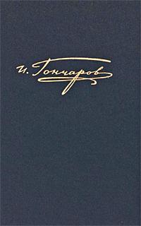 И. Гончаров И. А. Гончаров. Полное собрание сочинений и писем в 20 томах. Том 8. Книга 1. Обрыв