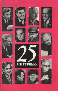 Григорий Сагал 25 интервью: Так работают журналисты