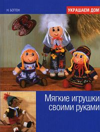 Н. Боттон Мягкие игрушки своими руками