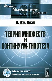 П. Дж. Коэн Теория множеств и континуум-гипотеза дж барвайс справочная книга по математической логике в четырех частях часть 4