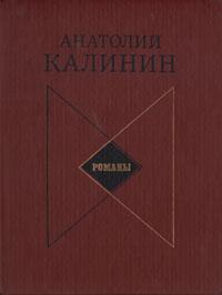 цены на А. В. Калинин А. В. Калинин. Романы  в интернет-магазинах