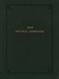 Мир Чарльза Диккенса Книга известного английского...