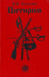 В. И. Костылев Питирим kenzo flower by legere туалетная вода тестер 50 мл page 5 page 7 page 10 page 8 page 8 page 9 page 7 page 6 page 2 page 7 page 2 page 2 page 8 page 8 page 10 page 8 page 3 page 9 page 8 page 4 page 8 page 4 page 9