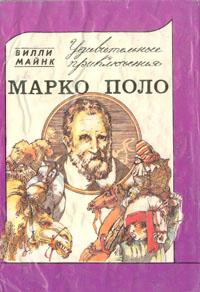 Вилли Майнк Удивительные приключения Марко Поло