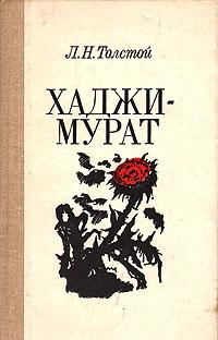 Л. Н. Толстой Хаджи-Мурат