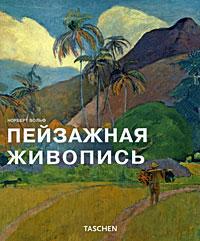 купить Норберт Вольф Пейзажная живопись по цене 572 рублей