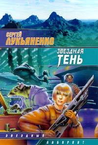 Сергей Лукьяненко Звездная тень