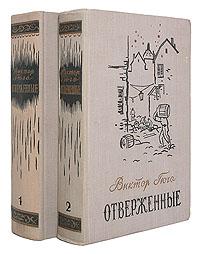 Виктор Гюго Отверженные (комплект из 2 книг)