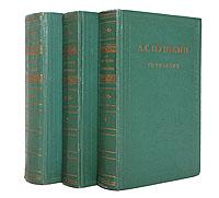А. С. Пушкин А. С. Пушкин. Сочинения в 3 томах (комплект из 3 книг) стоимость