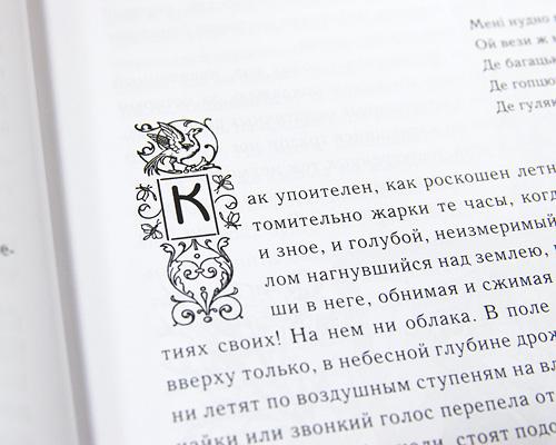 Мертвые души. Избранное (подарочное издание). Гоголь Н.В.