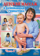 Детский массаж и развивающая гимнастика Часть 1 .