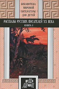Рассказы русских писателей ХХ века. Книга 1