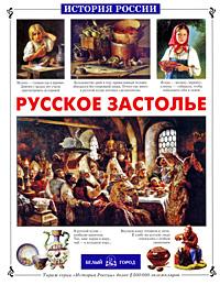 М. Улыбышева, В. Запецкий Русское застолье г м тавризян техника культура человек