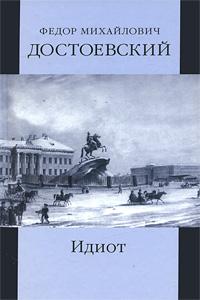 Ф. М. Достоевский Ф. М. Достоевский. Собрание сочинений. Том 5. Идиот. Книга 1
