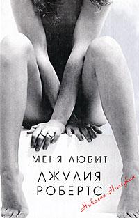 Николай Наседкин Меня любит Джулия Робертс