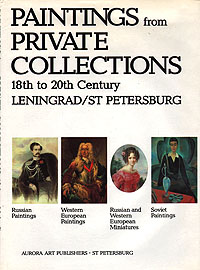 Paintings from Private Collections. 18th to Century. Leningrad / St. Petersburg бем в wolkowo lutherischer friedhof in st petersburg волковское лютеранское кладбище санкт петербурга