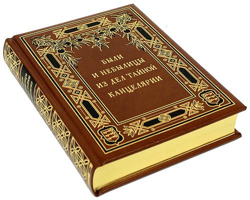 Были и небылицы из дел Тайной Канцелярии (подарочное издание). А. В. Арсеньев