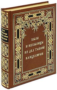 А. В. Арсеньев Были и небылицы из дел Тайной Канцелярии (подарочное издание)