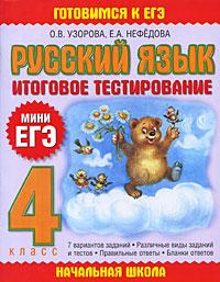 Узорова О.В., Нефёдова Е.А. Русский язык. Итоговое тестирование. 4 класс