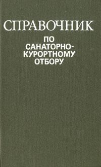 Справочник по санаторно-курортному отбору