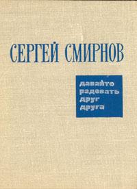 Сергей Смирнов Давайте радовать друг друга