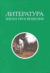 Литература эпохи Просвещения. Хрестоматия