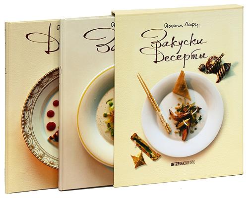Закуски и десерты  (комплект из 2 книг). Йоханн Лафер