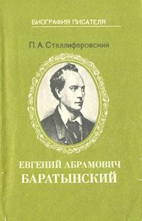 П. А. Стеллиферовский Евгений Абрамович Баратынский