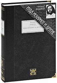 Леонид Андреев Иуда Искариот и другие (подарочное издание)