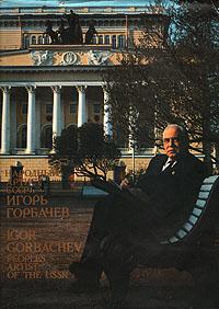 Народный артист СССР Игорь Горбачев