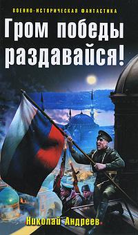 Николай Андреев Гром победы раздавайся!