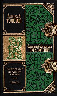 Алексей Толстой Гиперболоид инженера Гарина. Аэлита