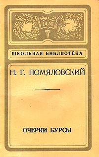 Н. Г. Помяловский Очерки Бурсы н г помяловский очерки бурсы