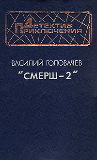 "Василий Головачев ""Смерш-2"""