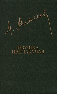 Михаил Алексеев Ивушка неплакучая