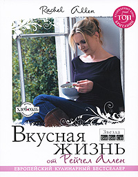 Рейчел Аллен Вкусная жизнь от Рейчел Аллен