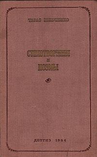 все цены на Тарас Шеченко Тарас Шевченко. Стихотворения и поэмы онлайн